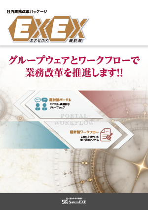 EXEX(エグゼクス)羅針盤:製品カタログ