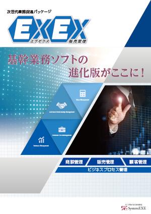 EXEX(エグゼクス)販売管理:製品カタログ