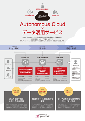 Oracle Cloudサービス紹介カタログ