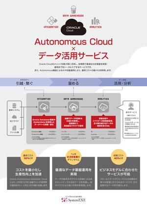 Oracle Cloudサービス紹介カタログ