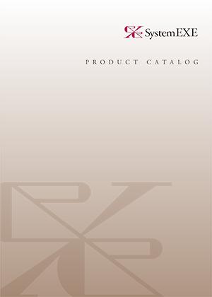 システムエグゼ製品総合カタログ