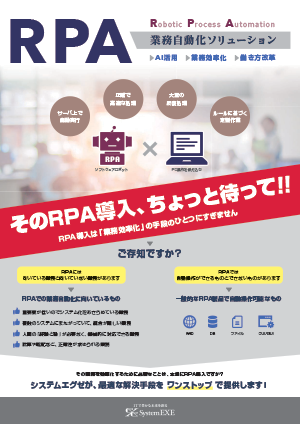 RPA業務自動化ソリューション