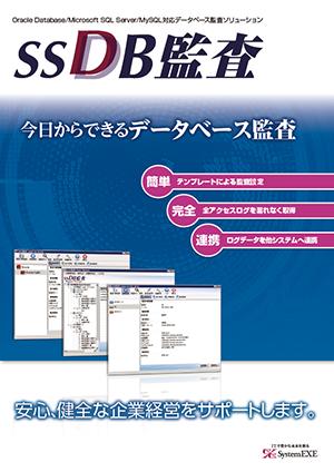 SSDB監査:製品カタログ