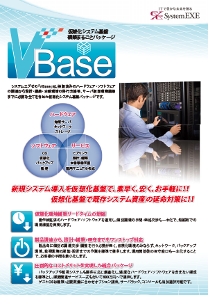 VBase(ブイベース)