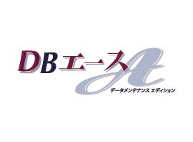 DBエース