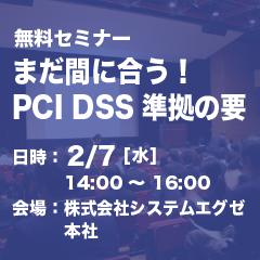 PCI DSS準拠の要 無料セミナー