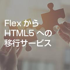 FlexからHTML5への移行サービス開始