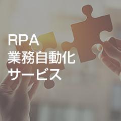 RPA業務自動化サービスをリリース