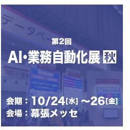 来週開幕!AI・業務自動化展