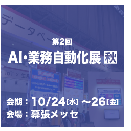 AI・業務自動化展出展のお知らせ