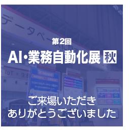 AI・業務自動化展 出展報告