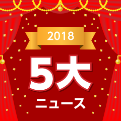 2018年システムエグゼ5大ニュース