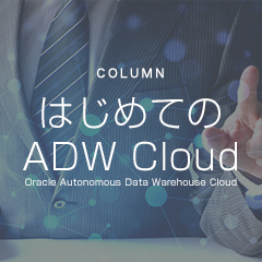 Autonomaous Data Warehouse(ADW) Cloud検証コラム連載開始