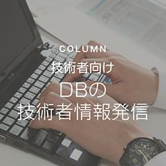 第8回 DB技術情報
