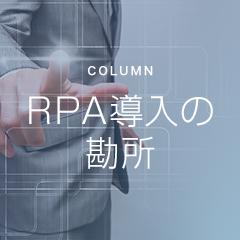 第3回 RPA導入の勘所