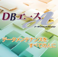 ワタベウェディング様のDBエース導入事例公開