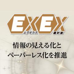 社内業務改革を推進!「EXEX羅針盤」リリース
