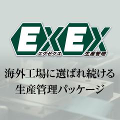 「EXEX生産管理」製品サイトリニューアル