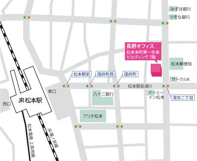 長野オフィス