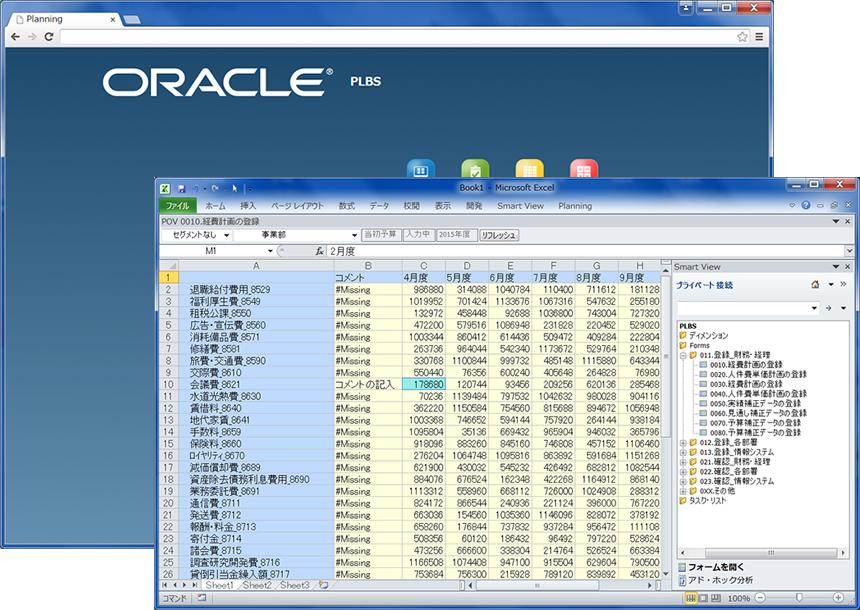 Web/Excelインターフェース