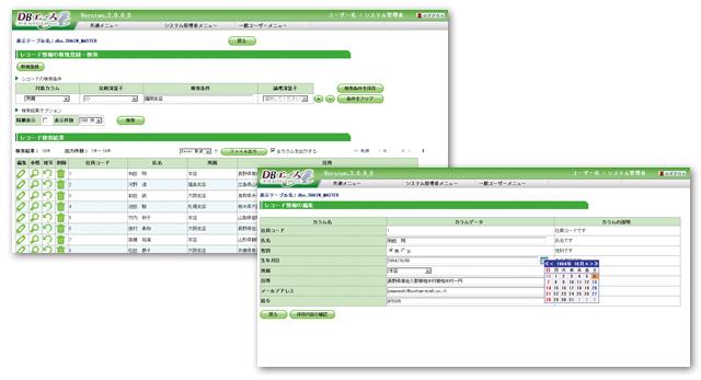 データベース操作