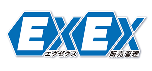 EXEX(エグゼクス)販売管理