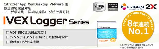 IVEX Logger Series