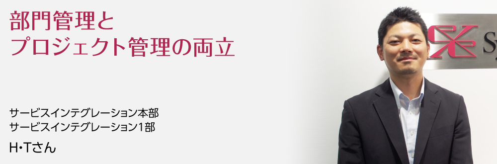 キャリア採用社員インタビュー:H・Tさん