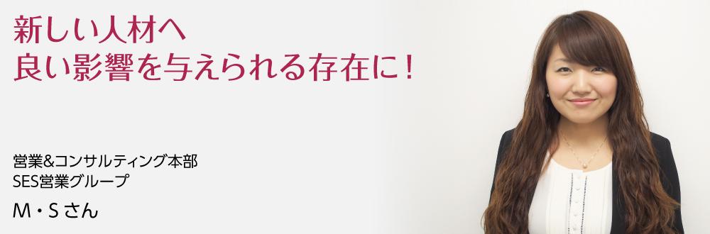 キャリア採用社員インタビュー:M・Sさん