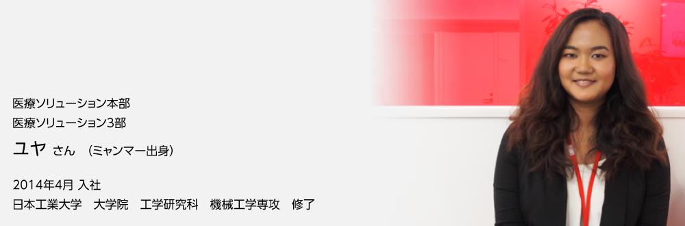 新卒採用社員インタビュー:ユヤさん
