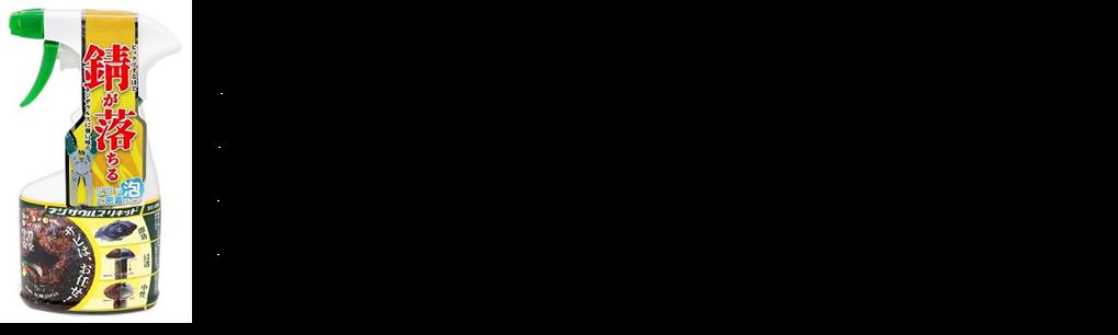 ネジザウルスリキッド1.png
