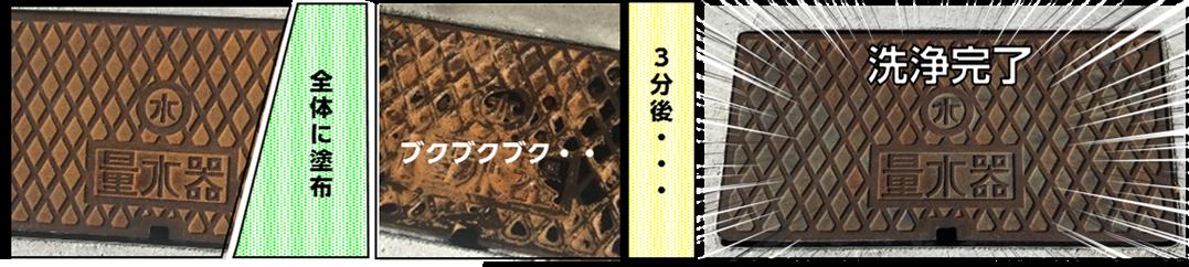 ネジザウルスリキッド3.png