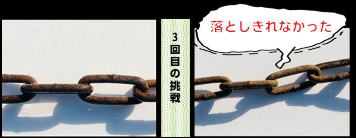 ネジザウルスリキッド5.png