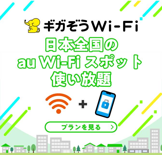 ギガぞうWi-Fi