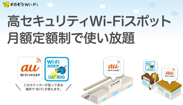 ギガぞうWi-Fi スマホ専用プラン200円(税込)